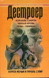 Ричард Сэпир -Черная кровь