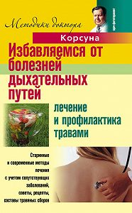 Елена Владимировна Корсун -Избавляемся от болезней дыхательных путей. Лечение и профилактика травами