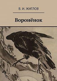 В. Жиглов -Воронёнок