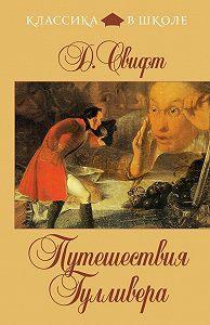 Джонатан Свифт -Путешествия Гулливера (в пересказе для детей)