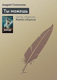 Андрей Геласимов - Ты можешь