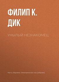 Филип Дик -Унылый незнакомец
