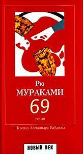 Рю Мураками -69