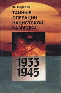 Ф. Сергеев -Тайные операции нацистской разведки 1933-1945 гг.