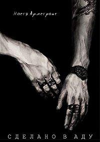 Настя Армстронг -Сделано в аду