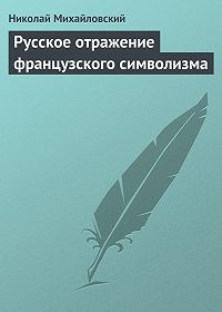 Николай Михайловский -Русское отражение французского символизма