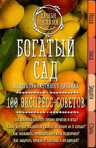 Мария Колпакова -Богатый сад. Шпаргалка разумного дачника. 100 экспресс-советов
