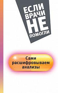 Елена Погосян -Сами расшифровываем анализы