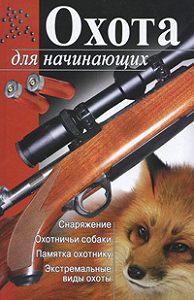 Мария Гольцова -Охота для начинающих