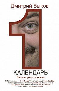 Дмитрий Быков -Календарь. Разговоры о главном