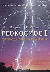Вадим Голубев -Природа земли и жизни