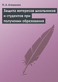 Н. А. Агешкина -Защита интересов школьников и студентов при получении образования