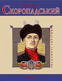 Виктор Савченко -Павло Скоропадський