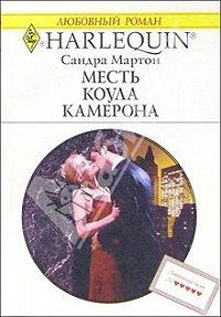 Сандра Мартон -Месть Коула Камерона