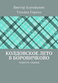 Виктор Хорошулин, Татьяна Горина - Колдовскоелето вБоровичково. Повесть-сказка