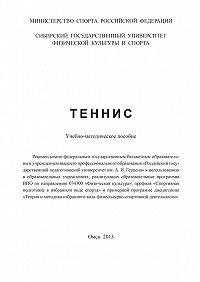 Анатолий Гераськин -Теннис
