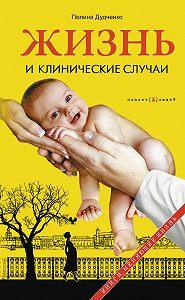 Полина Дудченко -Жизнь и клинические случаи
