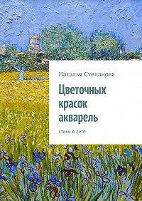 Наталья Степанова -Цветочных красок акварель. стихи олете