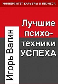 Игорь  Вагин -Лучшие психотехники успеха