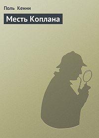 Поль Кенни -Месть Коплана