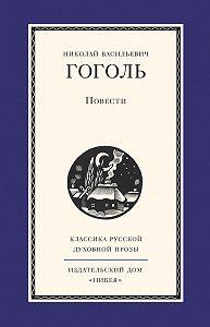 Николай Гоголь -Повести