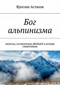 Ярослав Астахов -Бог альпинизма