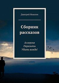 Дмитрий Моисеев -Сборник рассказов