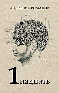 Андроник Романов -1надцать