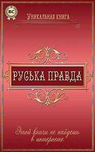 Любовь Пономаренко - Руська правда