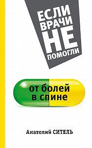 Анатолий Ситель -От болей в спине