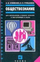 Вероника Румынина -Обществознание