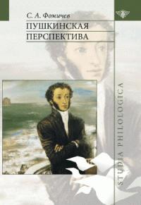 С.А. Фомичев -Пушкинская перспектива