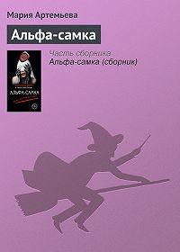 Мария Артемьева -Альфа-самка