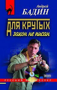 Андрей Бадин - Для крутых закон не писан