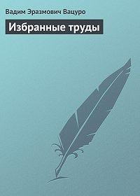 Вадим Эразмович Вацуро -Избранные труды