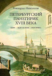 Риккардо Николози -Петербургский панегирик ХVIII века