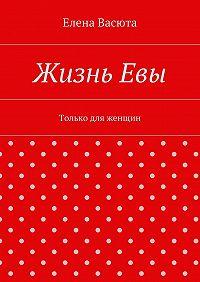 Елена Васюта -ЖизньЕвы
