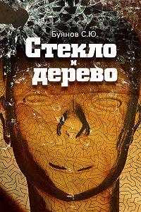 Сергей Буянов -Стекло и дерево