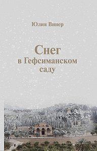 Юлия Винер -Снег в Гефсиманском саду (сборник)