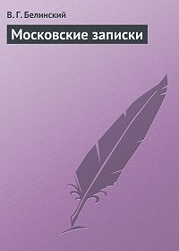 В. Г. Белинский -Московские записки
