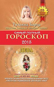 Татьяна Борщ -Самый полный гороскоп. Прогноз на 2015 год. Дева