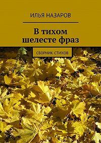Илья Назаров -Втихом шелестефраз. Сборник стихов
