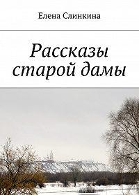 Елена Слинкина -Рассказы старойдамы