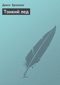 Дикси Браунинг -Тонкий лед