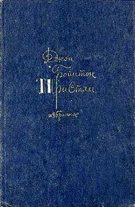 Джон Бойнтон Пристли -Мой дебют в опере