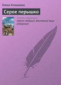 Елена Клещенко -Серое перышко