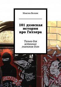 Максим Возняк -101дзэнская история про Гитлера. Только для истинных знатоковдзэн