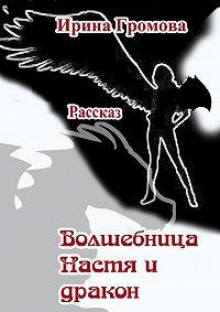Ирина Громова -Волшебница Настя и дракон