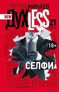 Сергей Минаев -Дyxless 21 века. Селфи