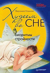 Вероника Климова -Худеем во сне. Биоритмы стройности